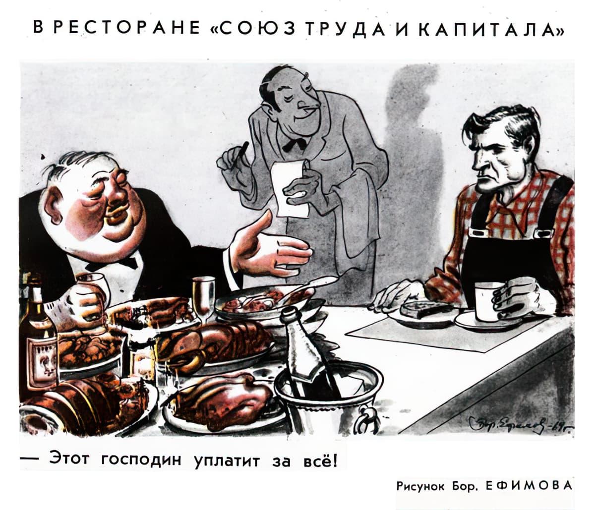 Либералы, центристы и прочие антикоммунисты 4